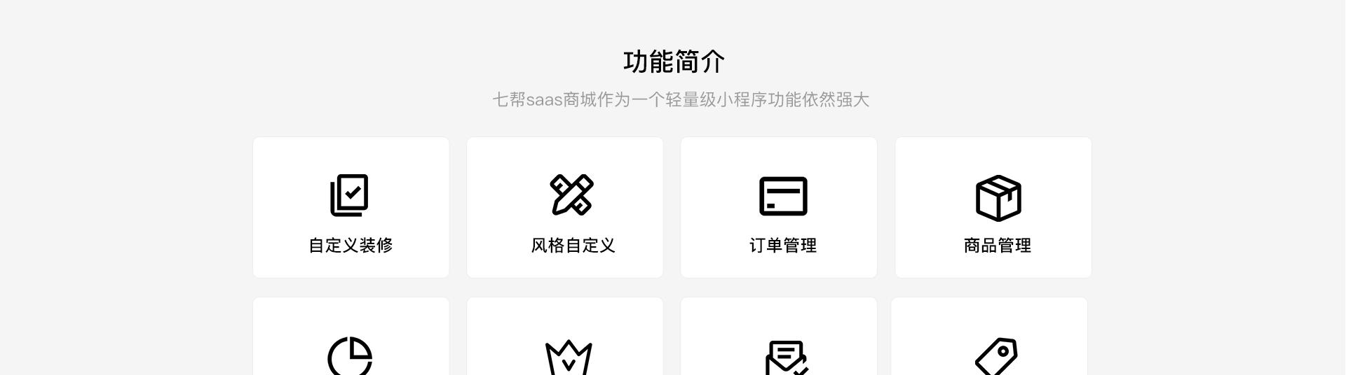 七帮SAAS小程序免费申请